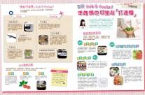 Premo子親雜誌2014年12月號