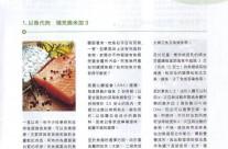 F&H健康雜誌2014年1月號