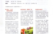 F&H健康雜誌2014年5月號
